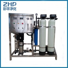 ZHP 500 liters per hour ro water treatment osmosis reverse system