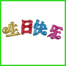 china words happy birthday foil balloon