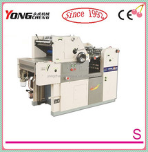 YC47II Yongcheng Offset Printer Small Mug Printing Machine
