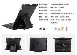 360 degree swivel and detachable bluetooth keyboard