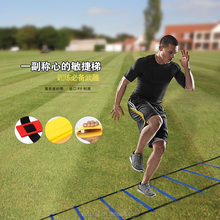 10M speed agility ladder , soccer speed ladder, foldable agilty ladder