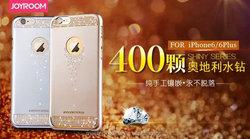 Joyroom Shiny Series Diamond PC Back Cover Case For Iphone 6 Plus 5.5 MT-2874