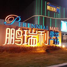 Outdoor Illuminated Shopping Mall Entrance Sign