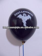 printable halloween party balloon decorations