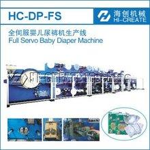 Hc-dp-fs Full auto do tecido do bebê que faz a máquina