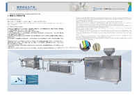 Disposable infusion tube production line(ISO9001:2000,CE, 2015 new design)