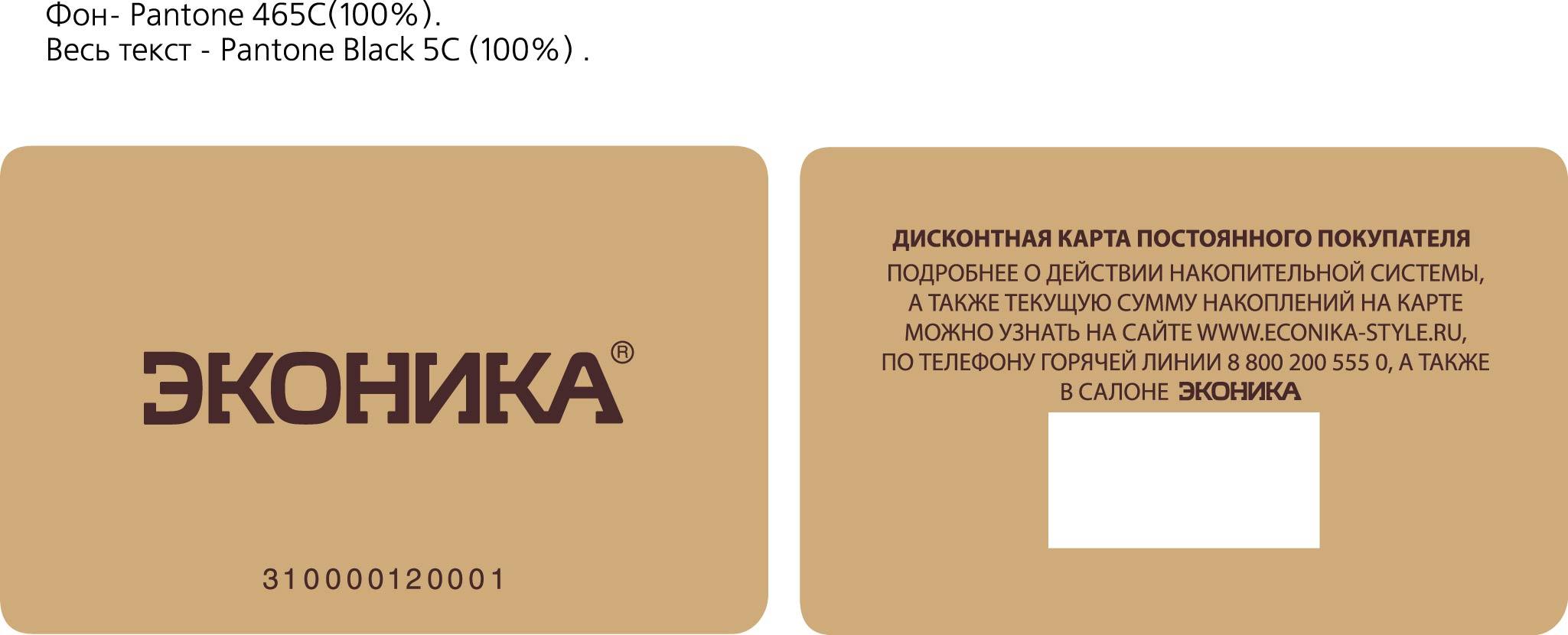 Расчетные карты со скидкой Борисоглебск