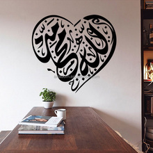 Home Decor Quotes Removable Islamic Wall Art Wall Decal Sticker