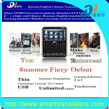 talking translator with music/film /e-book /build in speaker for learning ST990