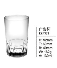 KMP321-130ml 4.5oz Festivals 2015 Gift The shot Drinking Glass Cups!Promotion Water Glass/ Tea Glass Volume