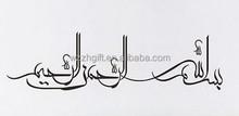 Arabic Allah Huakbur Art Islamic Calligraphy wall sticker Inspiration Decor
