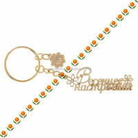 keyrings in key chains keyring car logo with small gift boxes