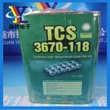 High Guality TCS 3670-118 high temperature chain link oil 1L/PC