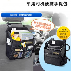 Car driver package glove Bag chair Bag iPad pouch storage box finishing automotive supplies