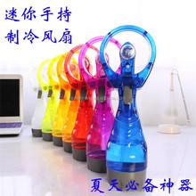 Venda quente portátil mini ventilador portátil ventilador de pulverização garrafa de água água spray fan