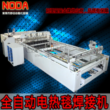 Automatic electric blanket welding machine