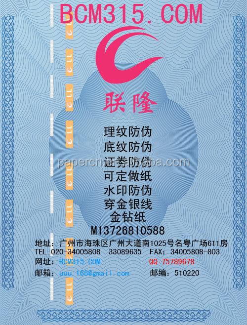 buy custom watermark paper