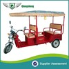 2016 e rickshaw ECO friendly and good price indian style electric rickshaw for sale