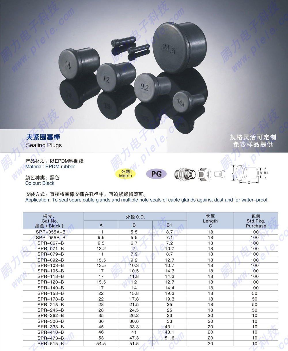 Black EPDM rubber plugs for hole