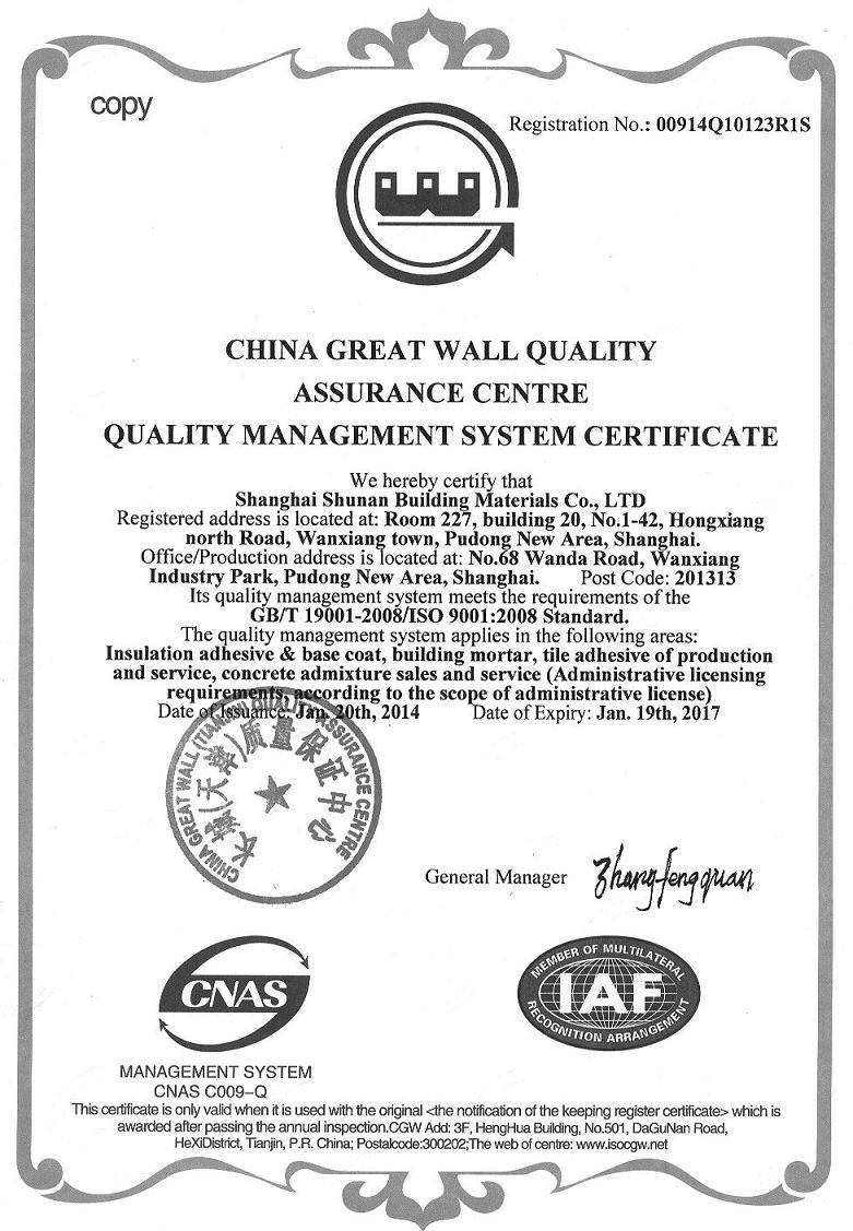 ISO certificate-shunan.jpg