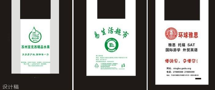 Xinriji plástico saco de mantimento Hebei fábrica