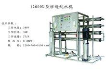 ريال عماني معدات معالجة المياه الصناعية gpd 12000 مصدر