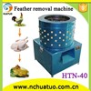 Hot selling machine high qianlity chicken leg with add water automatic HTN-40