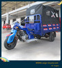 three wheel motorcycle made in china/three wheel covered motorcycle