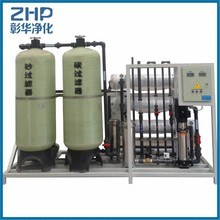 ZHP 2015 hot sale 1500L/H automatic water treatment