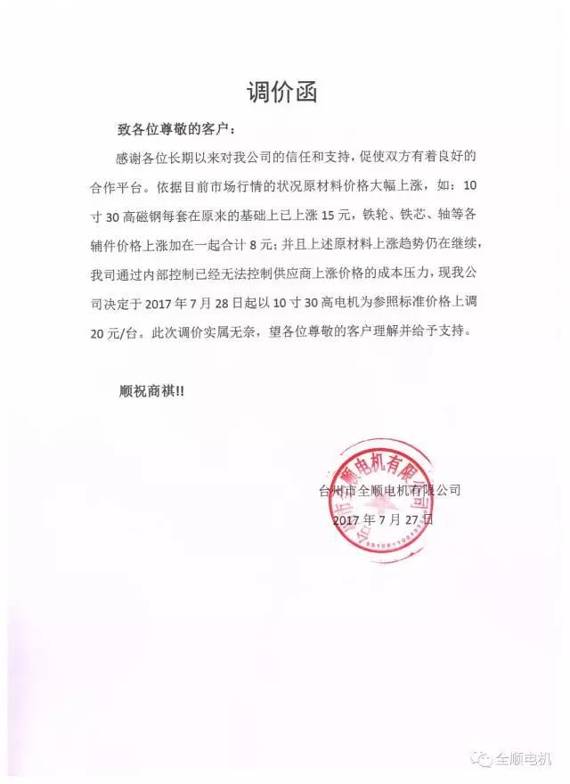 Qsmotor price adjustment letter sincerely with our best wishes altavistaventures Image collections