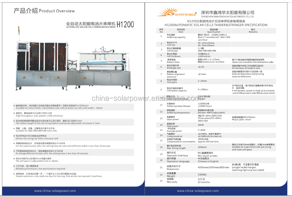 H1200 SPECIFICATION.png