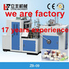 ZB-09 paper cup machine/price of KFC paper cup forming machine
