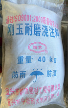 high strength wear resistant refractory castable alumina powder