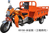 150CC water cooled three wheel motorcycle for cargo