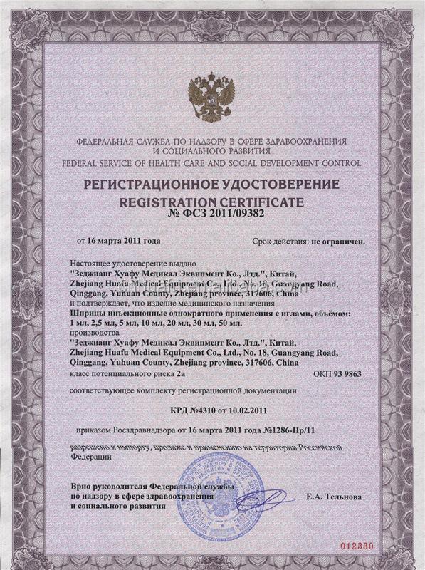 2011Russian certificate