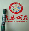 /product-gs/1-4g-consumer-fireworks-2-0-roman-candles-fireworks-battery-prices-60203452415.html