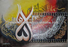 Islamic Modern Art Calligraphy on Canvas ( Ayat al Kursi )