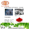 Pseudococcus cacti extract color /50% cochineal carmine food color powder