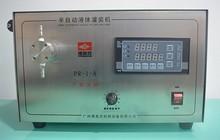 PR-IV four heads semic automatic water liquid oil filling machine