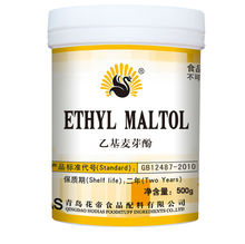 Ethyl Maltol/ Flavor for bakery, sausage, candy, icecream