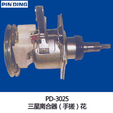 SUMSUNG washing machine Clutch for machine spare parts PD-3025