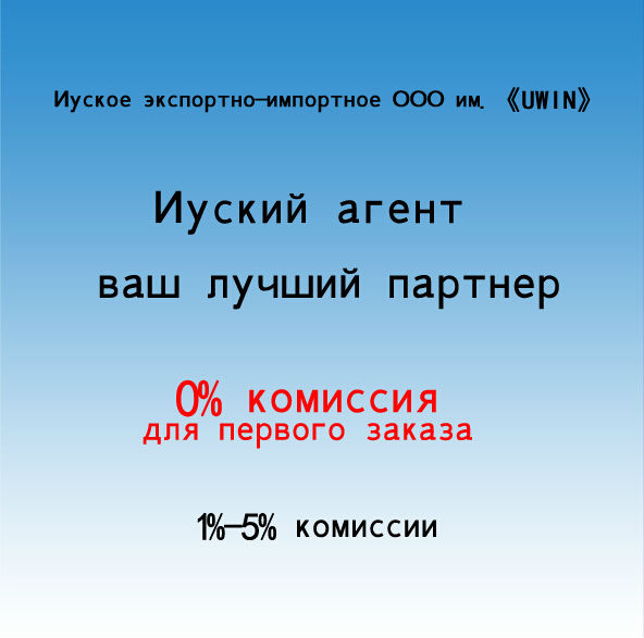 Агент кожаных браслетов в Иу 1%-5% комиссии