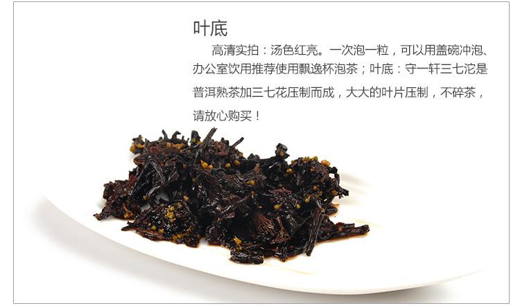notoginseng-ripe-tea-16pcs-a-bag (5)