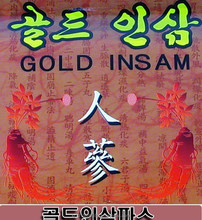 Korean Red Ginseng Patch