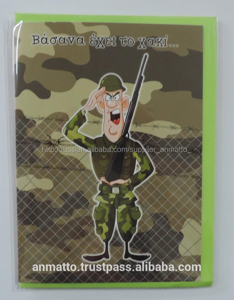 с днем рождения армии солдат поздравительная открытка