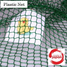 Plastic net with a sense of luxury. Made in Japan. Very soft and easy to use. Safety net. For ball, birds...etc