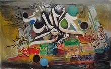 "Modern Islamic Calligraphy ( Surah e Ikhlas ) , Size : 24"" x 36"""