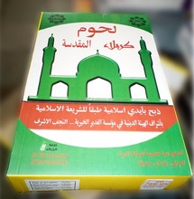 Veal Meat for Iraq UAE Iran Qatar Yemen Saudi Arabia Jordan