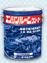 Durable and High quality remove oil dirt engine room cleaner with Hot-selling made in Japan