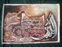 "Modern Islamic Calligraphy ( Darood Shrief ) , Size : 24"" x 36"""